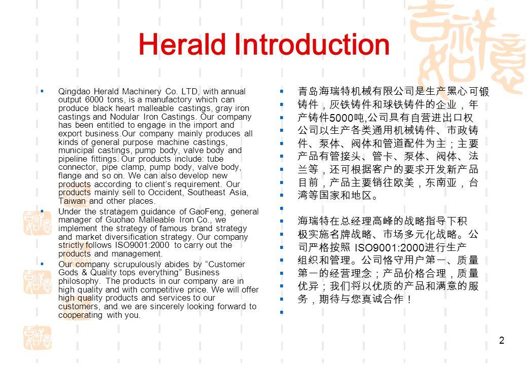 2 Herald Introduction  Qingdao Herald Machinery Co.