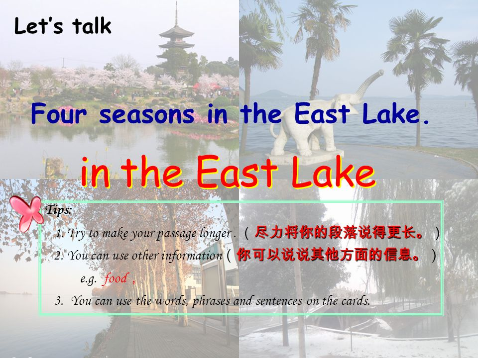 the East Lake in Let's talk Four seasons in the East Lake.