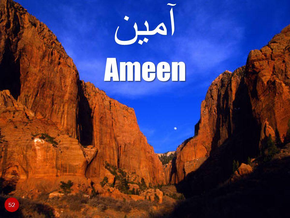 Ameen آمين Ameen 52