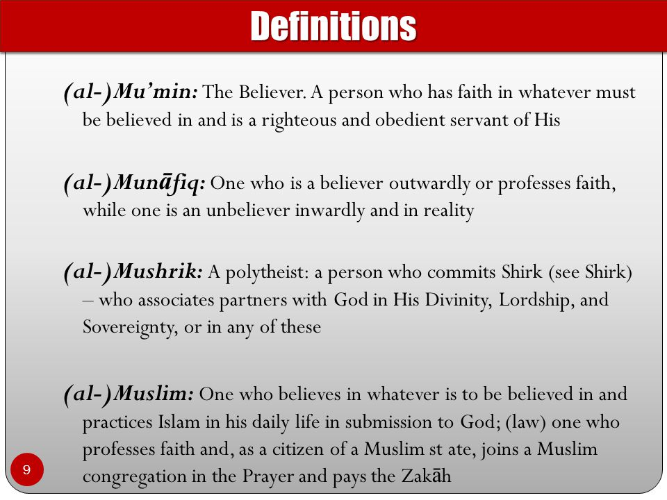 (al-)Mu'min: The Believer.