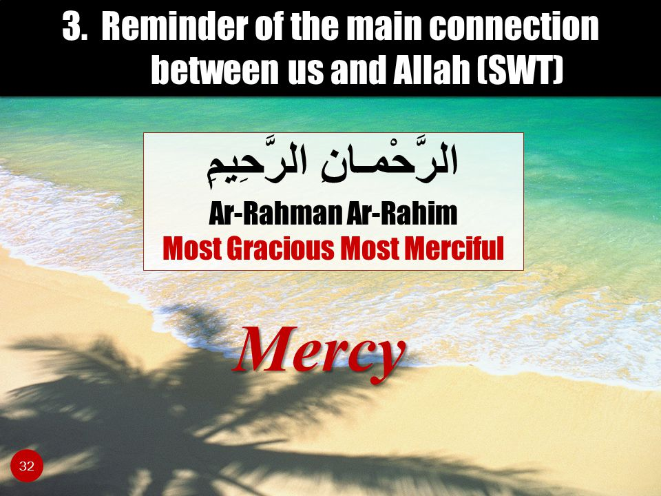 Mercy الرَّحْمـانِ الرَّحِيمِ Ar-Rahman Ar-Rahim Most Gracious Most Merciful 3.