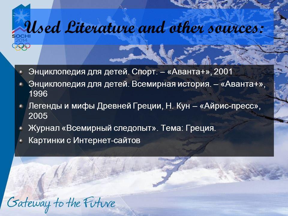 Used Literature and other sources: Энциклопедия для детей.