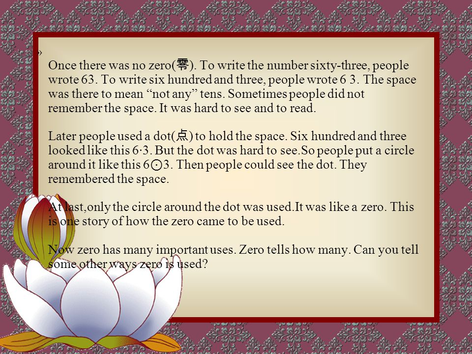 » Once there was no zero( 零 ). To write the number sixty-three, people wrote 63.