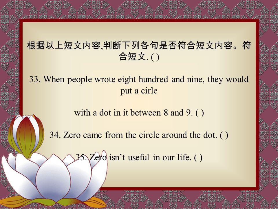 根据以上短文内容, 判断下列各句是否符合短文内容。符 合短文. ( ) 33.