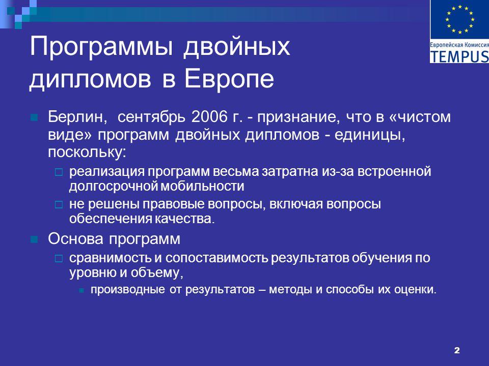 2 Программы двойных дипломов в Европе Берлин, сентябрь 2006 г.