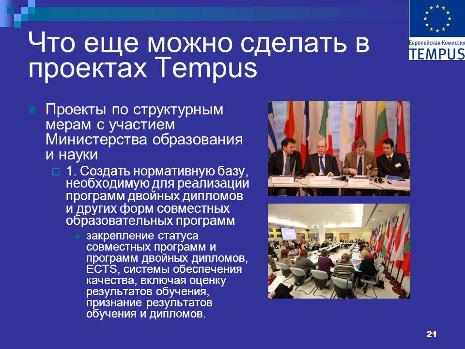 21 Что еще можно сделать в проектах Tempus Проекты по структурным мерам с участием Министерства образования и науки  1.