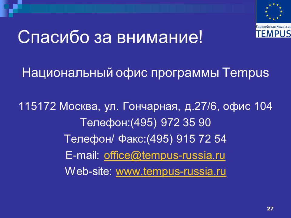 27 Спасибо за внимание. Национальный офис программы Tempus 115172 Москва, ул.