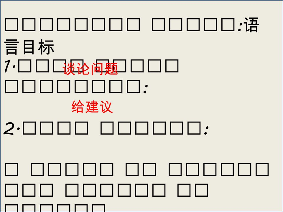 Language goals : 语 言目标 1. Talk about problems : 2. Give advice : a piece of advice two pieces of advice 谈论问题 给建议