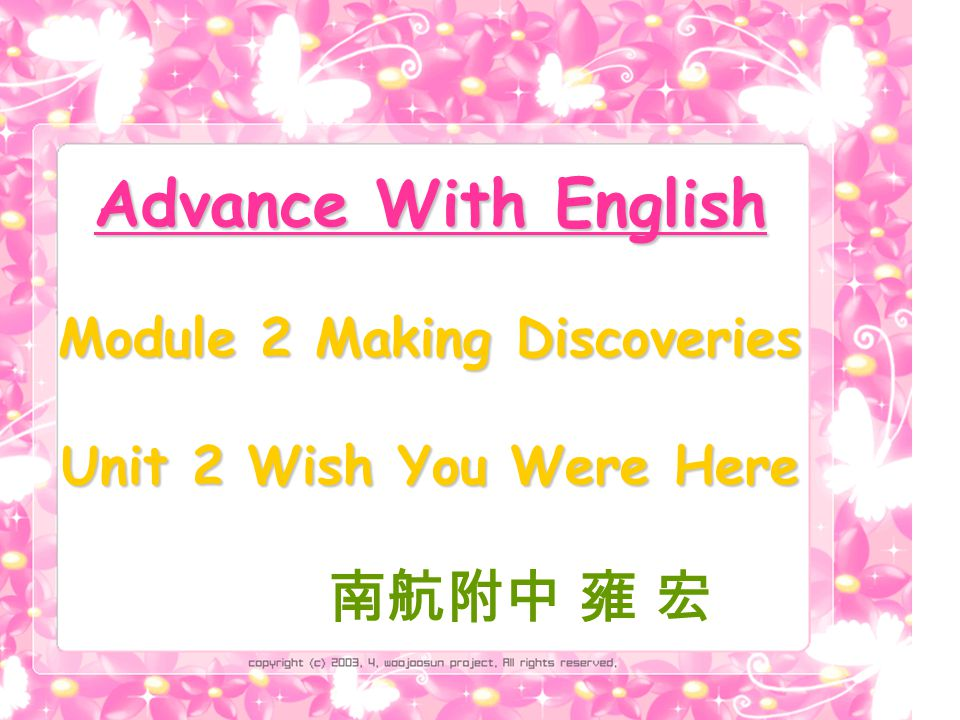 Advance With English Module 2 Making Discoveries Unit 2 Wish You Were Here 南航附中 雍 宏