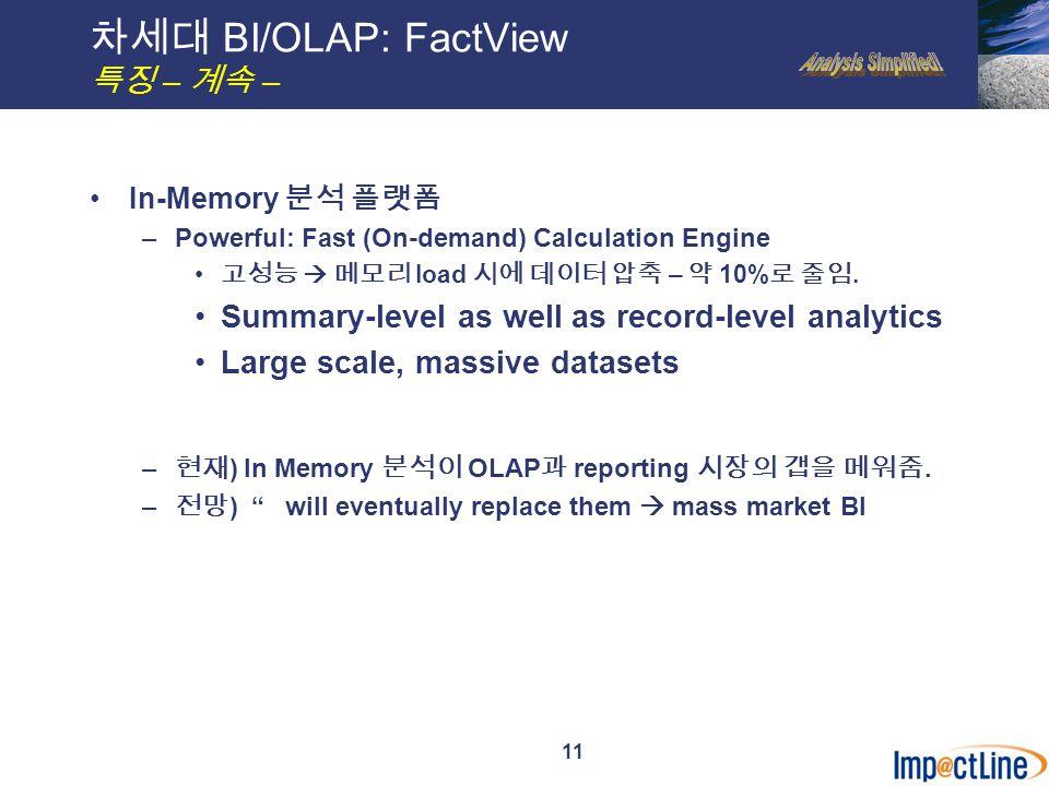 11 In-Memory 분석 플랫폼 –Powerful: Fast (On-demand) Calculation Engine 고성능  메모리 load 시에 데이터 압축 – 약 10% 로 줄임.