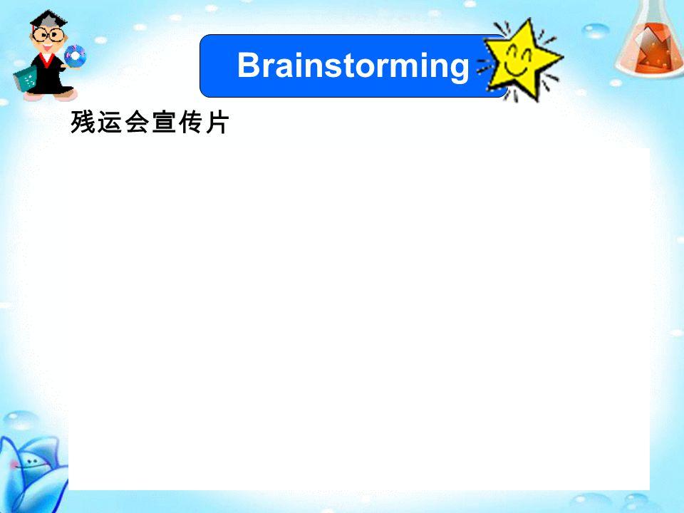 Brainstorming 残运会宣传片