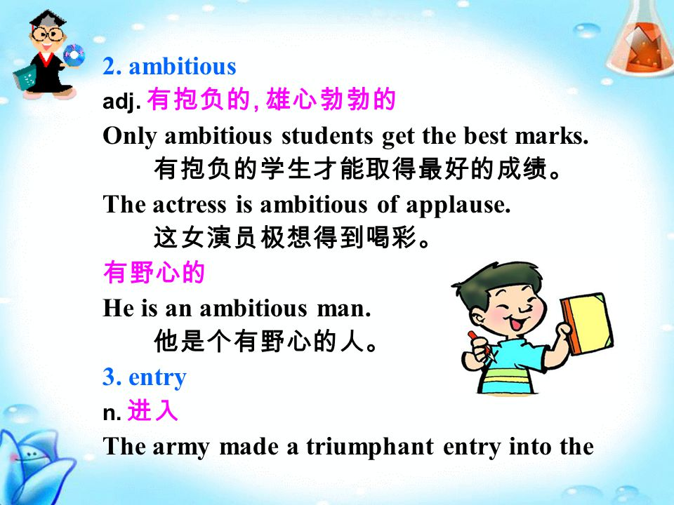 2. ambitious adj. 有抱负的, 雄心勃勃的 Only ambitious students get the best marks.