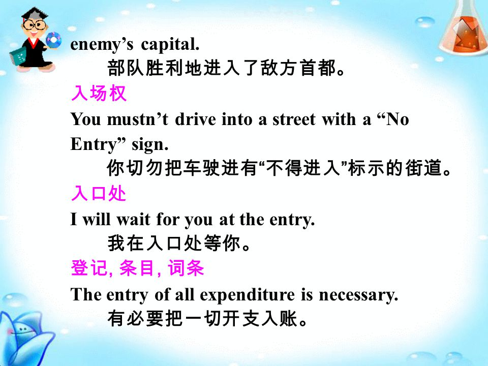 enemy's capital. 部队胜利地进入了敌方首都。 入场权 You mustn't drive into a street with a No Entry sign.