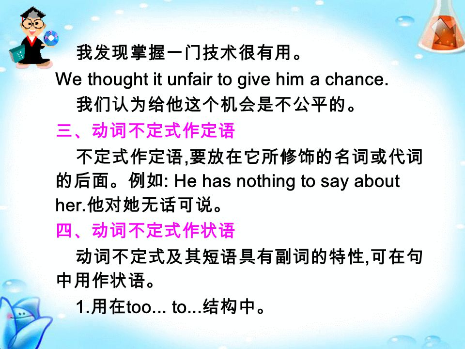 我发现掌握一门技术很有用。 We thought it unfair to give him a chance.