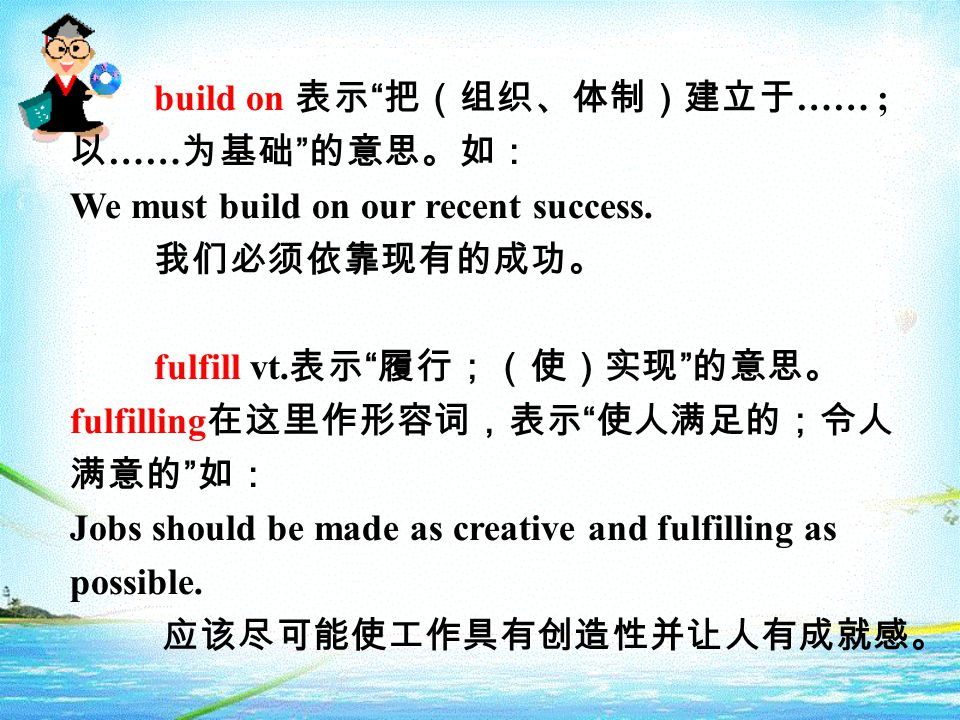 build on 表示 把(组织、体制)建立于 …… ; 以 …… 为基础 的意思。如: We must build on our recent success.