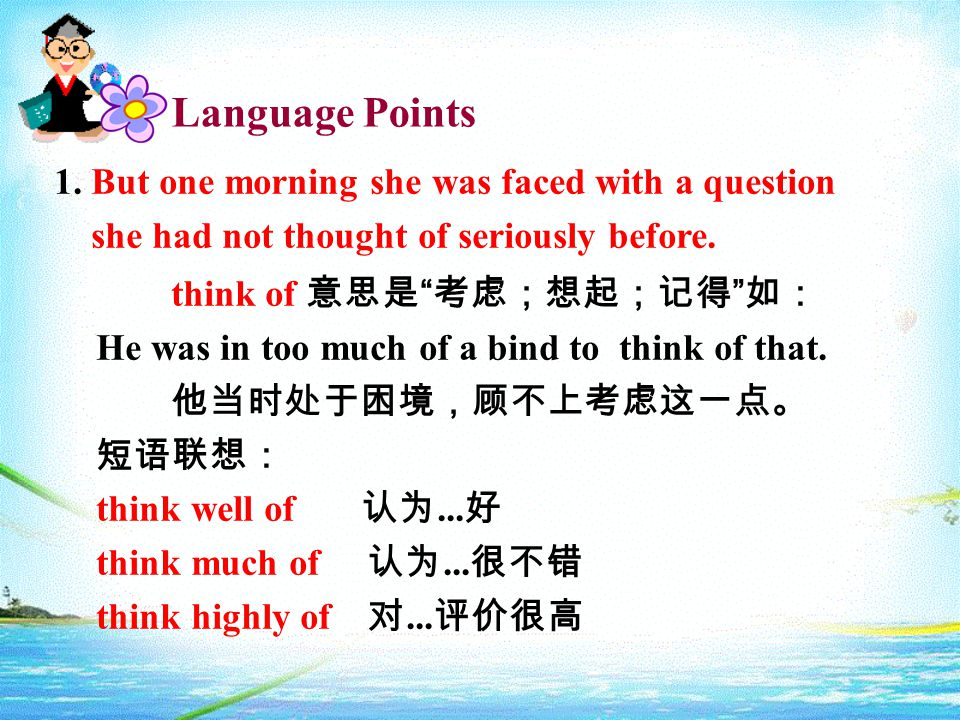 think of 意思是 考虑;想起;记得 如: He was in too much of a bind to think of that.