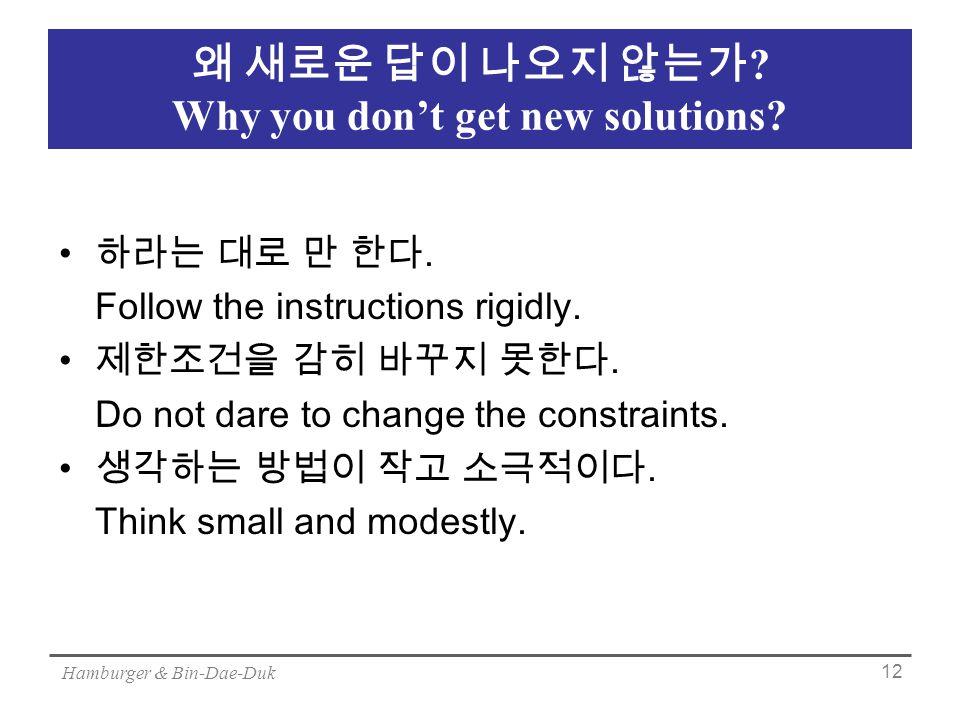 Hamburger & Bin-Dae-Duk 12 왜 새로운 답이 나오지 않는가 . Why you don't get new solutions.