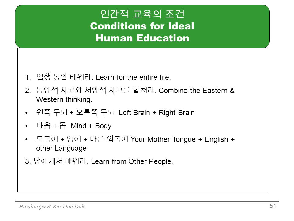 Hamburger & Bin-Dae-Duk 51 인간적 교육의 조건 Conditions for Ideal Human Education 1.