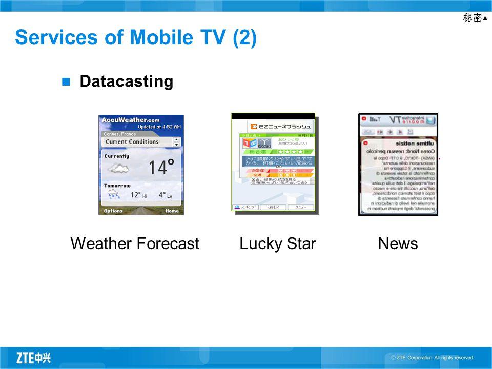 秘密▲ Datacasting Weather ForecastLucky StarNews Services of Mobile TV (2)