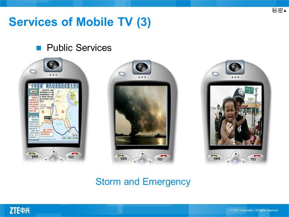 秘密▲ Public Services Storm and Emergency Services of Mobile TV (3)