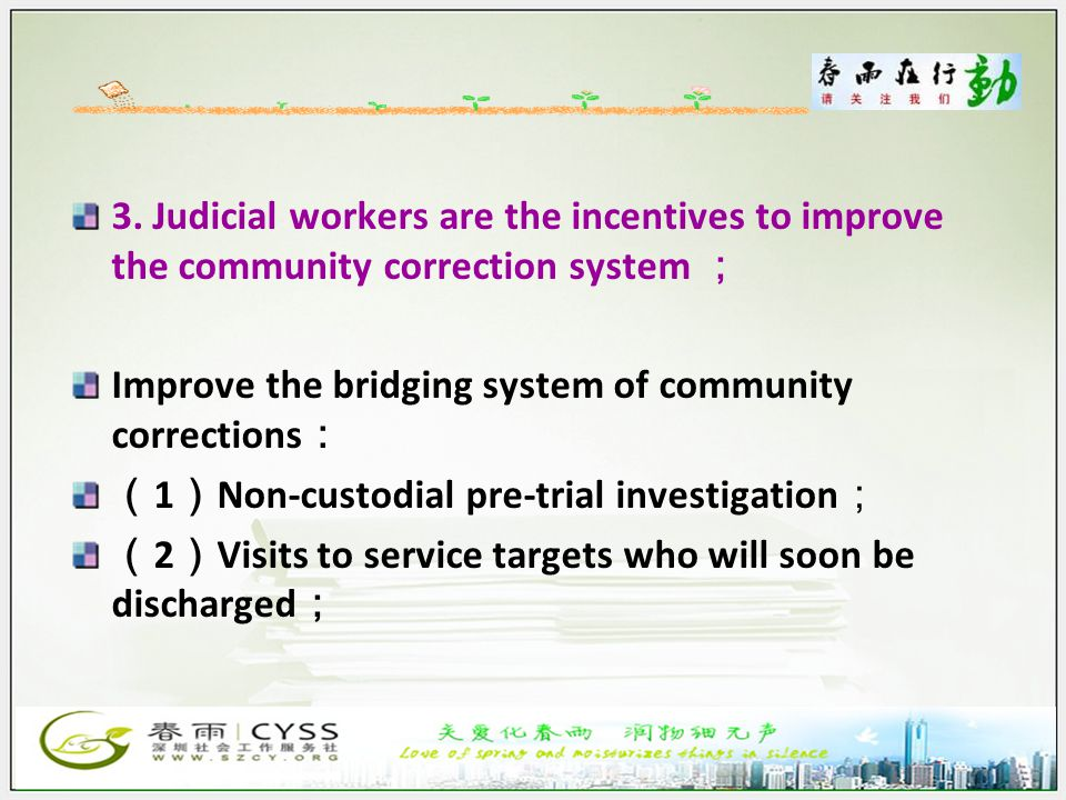 3. Judicial workers are the incentives to improve the community correction system ; Improve the bridging system of community corrections : ( 1 ) Non-c