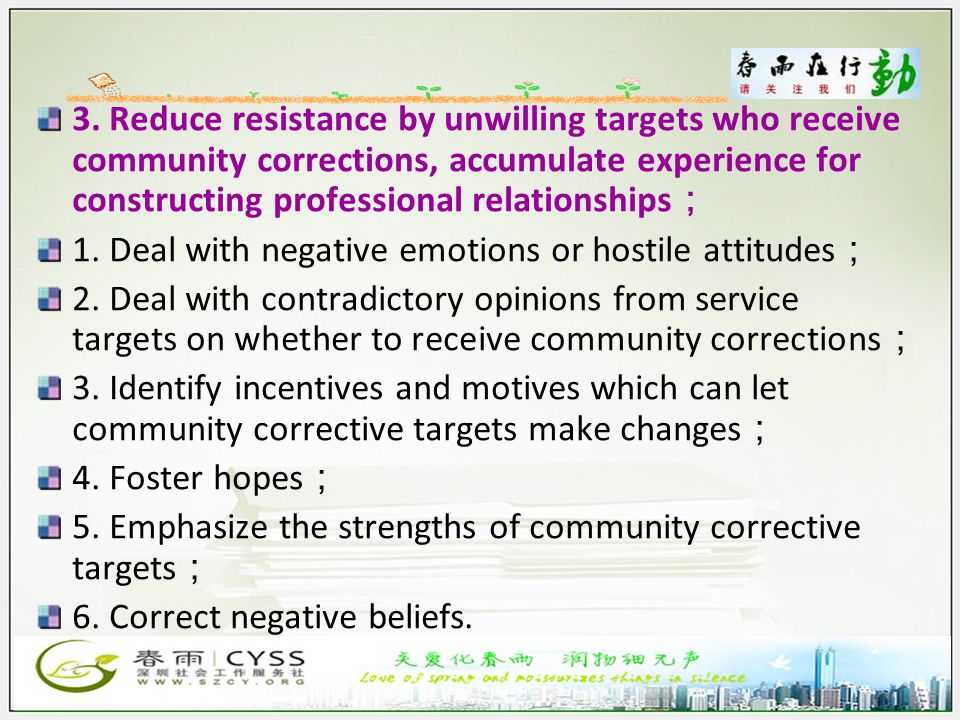 3. Reduce resistance by unwilling targets who receive community corrections, accumulate experience for constructing professional relationships ; 1. De
