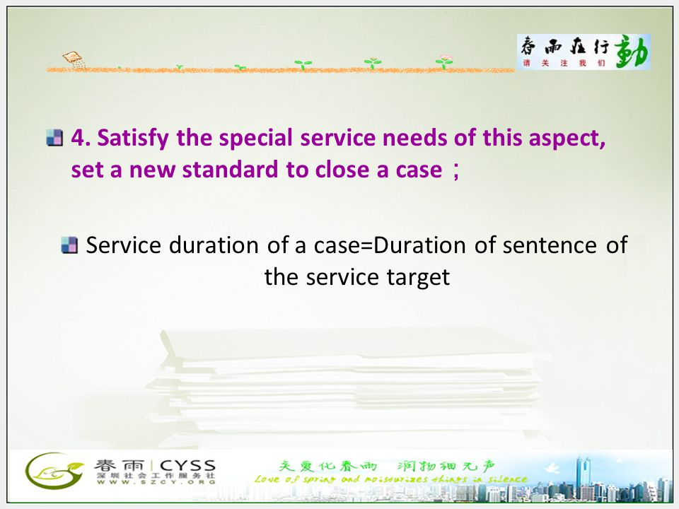 4. Satisfy the special service needs of this aspect, set a new standard to close a case ; Service duration of a case=Duration of sentence of the servi