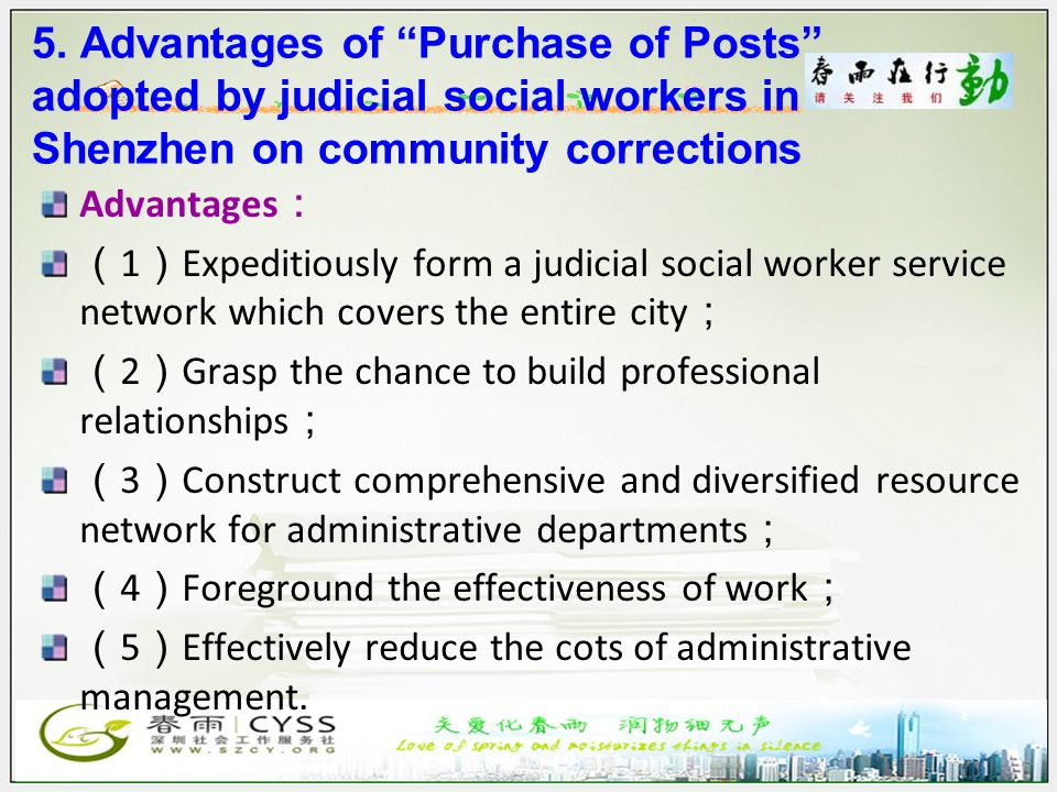 """5. Advantages of """"Purchase of Posts"""" adopted by judicial social workers in Shenzhen on community corrections Advantages : ( 1 ) Expeditiously form a j"""