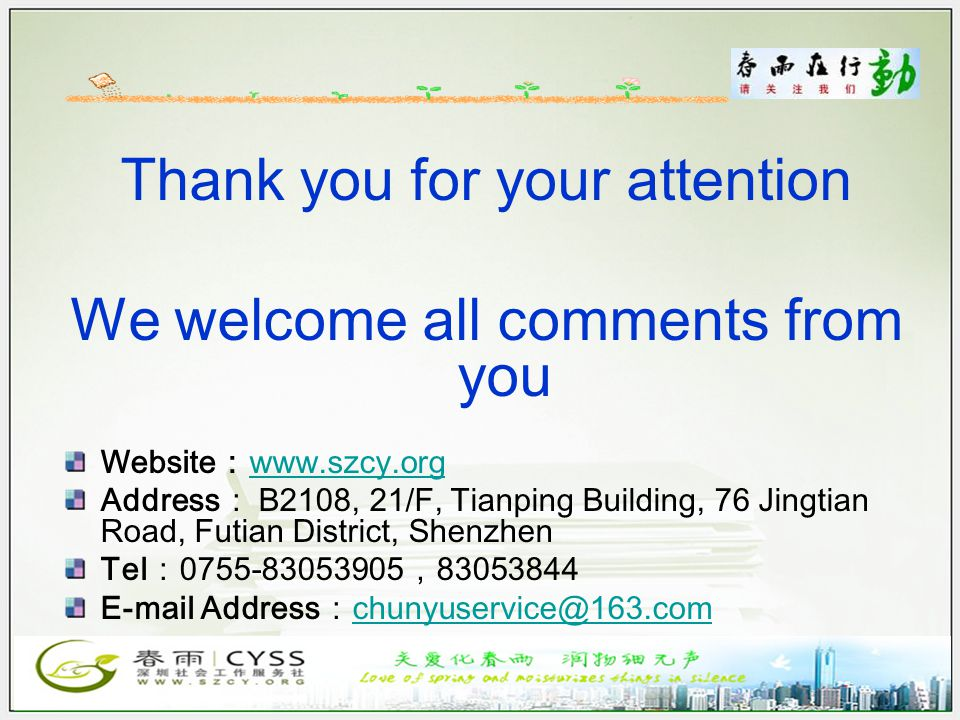 Thank you for your attention We welcome all comments from you Website :     Address : B2108, 21/F, Tianping Building, 76 Jingtian Road, Futian District, Shenzhen Tel : , Address :