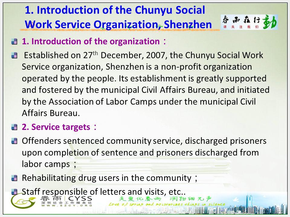 1. Introduction of the Chunyu Social Work Service Organization, Shenzhen 1.