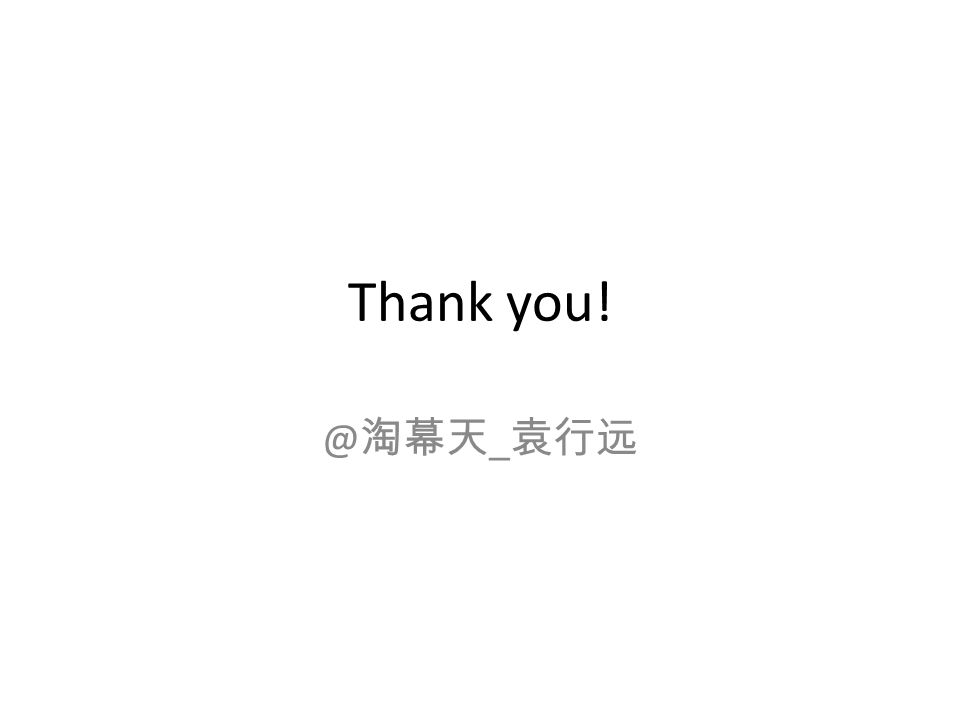Thank you! @ 淘幕天 _ 袁行远