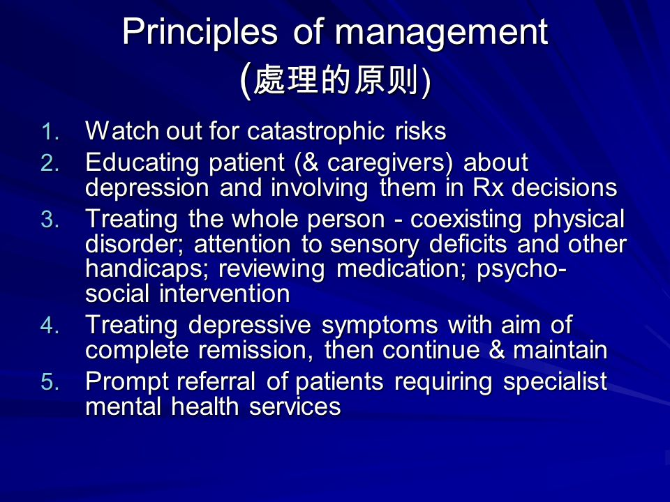 Principles of management ( 處理的原则 ) 1. Watch out for catastrophic risks 2.