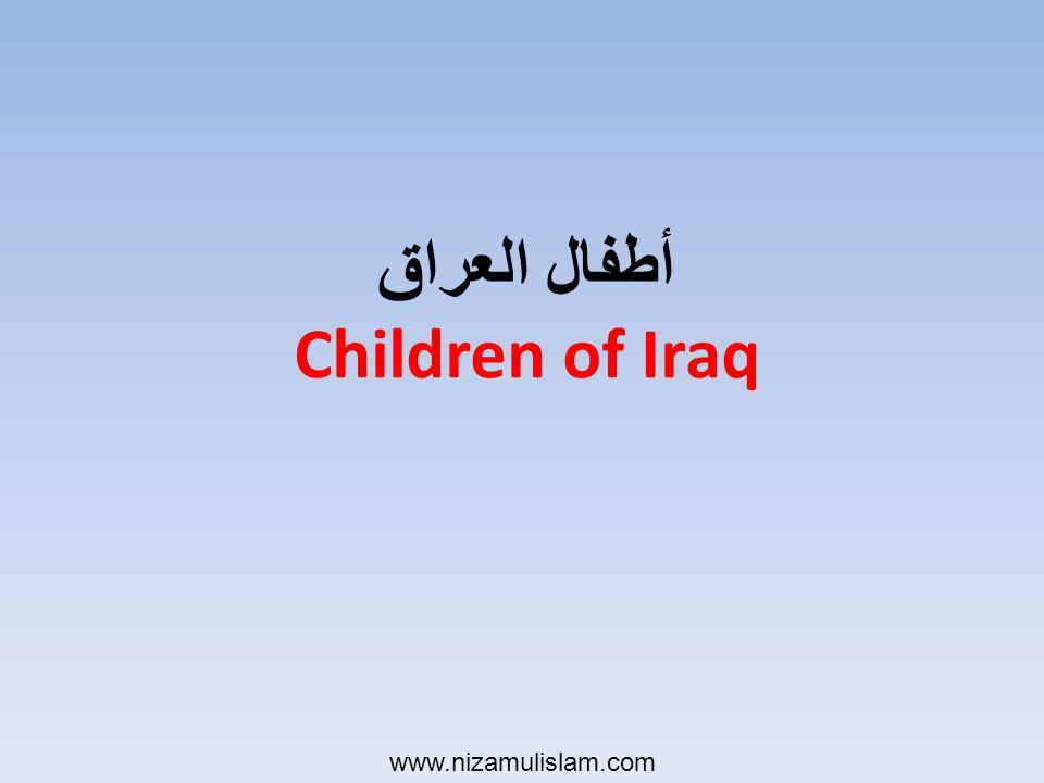 أطفال العراق Children of Iraq www.nizamulislam.com