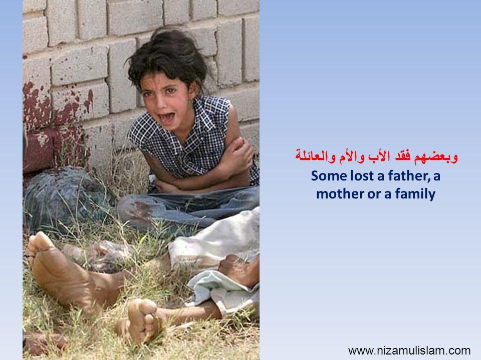 وبعضهم فقد الأب والأم والعائلة Some lost a father, a mother or a family www.nizamulislam.com