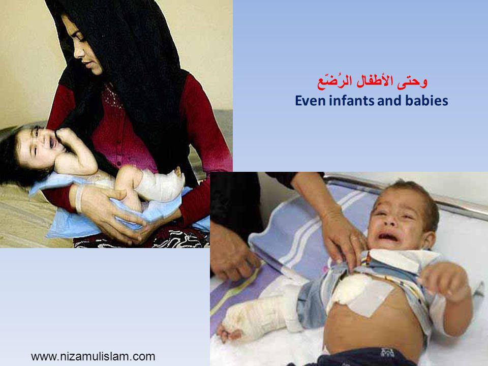 وحتى الأطفال الرُضّع Even infants and babies www.nizamulislam.com