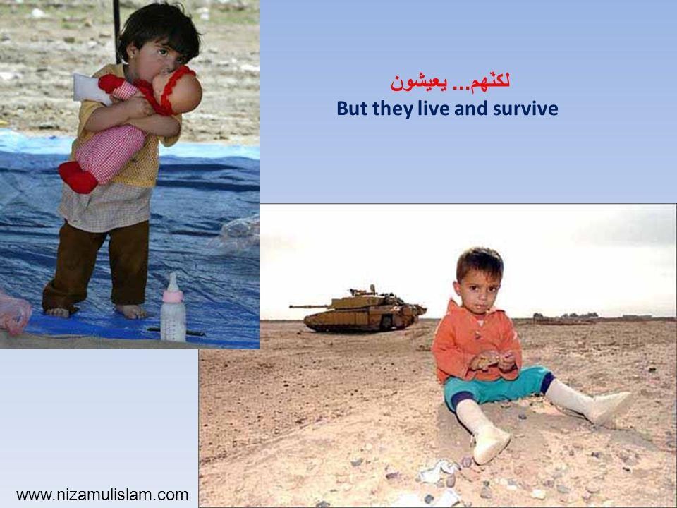 لكنّهم... يعيشون But they live and survive www.nizamulislam.com