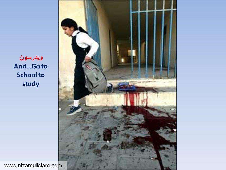ويدرسون And…Go to School to study www.nizamulislam.com