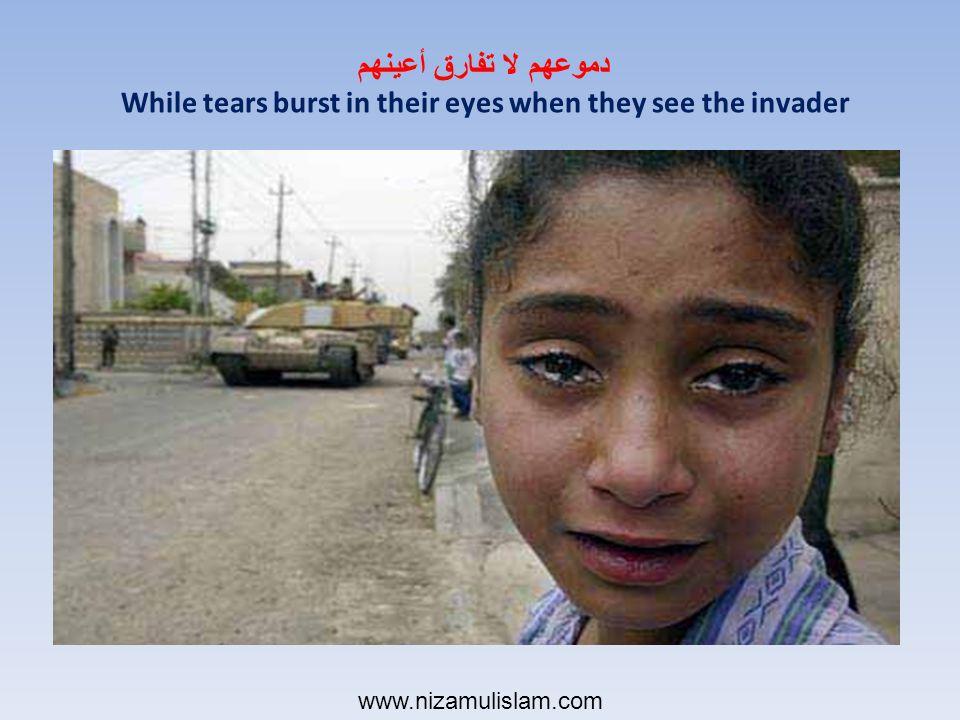 دموعهم لا تفارق أعينهم While tears burst in their eyes when they see the invader www.nizamulislam.com