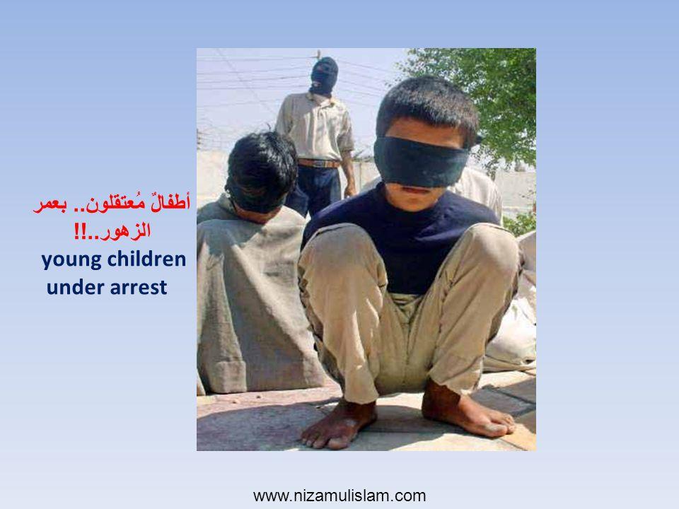 أطفالٌ مُعتقلون.. بعمر الزهور..!! young children under arrest www.nizamulislam.com