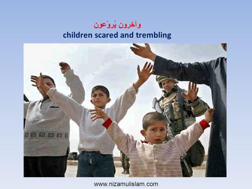 وآخرون يُروّعون children scared and trembling www.nizamulislam.com