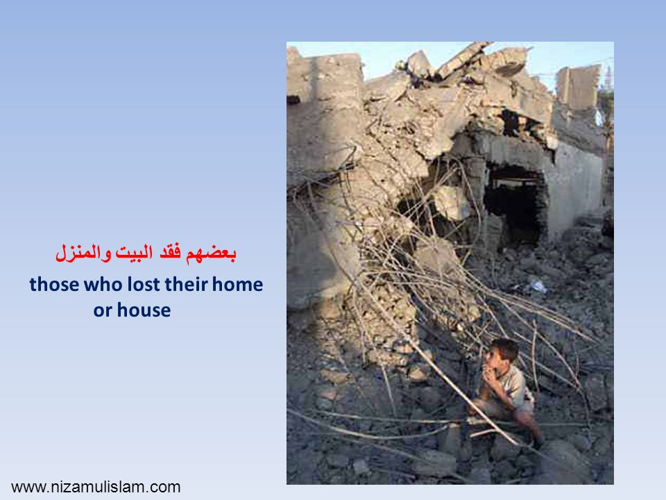 بعضهم فقد البيت والمنزل those who lost their home or house www.nizamulislam.com