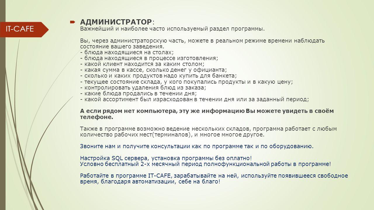  АДМИНИСТРАТОР: Важнейший и наиболее часто используемый раздел программы.