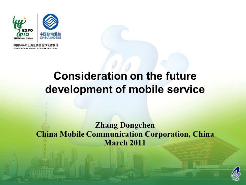 Zhang Dongchen China Mobile Communication Corporation, China March 2011 Consideration on the future development of mobile service