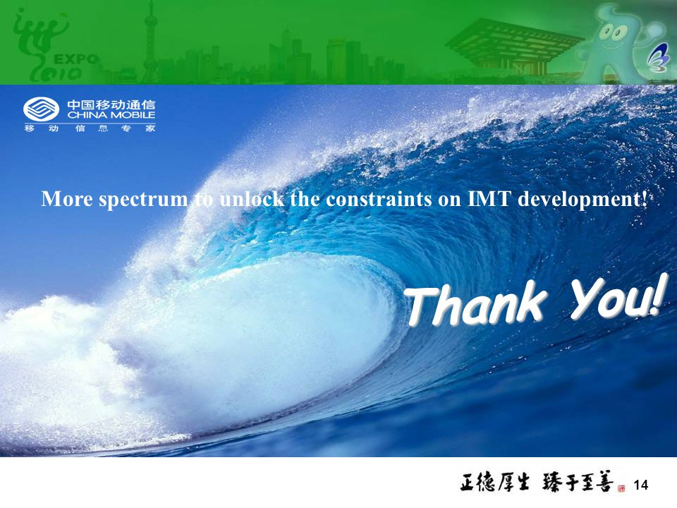 14 Thank You! More spectrum to unlock the constraints on IMT development!