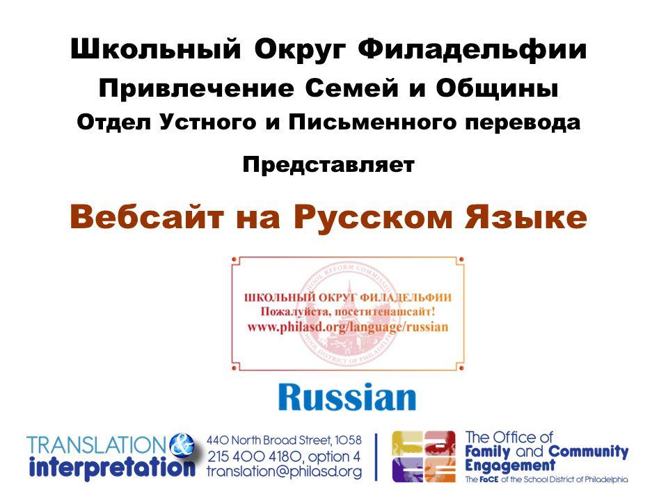 Школьный Округ Филадельфии Привлечение Семей и Общины Отдел Устного и Письменного перевода Представляет Вебсайт на Русском Языке