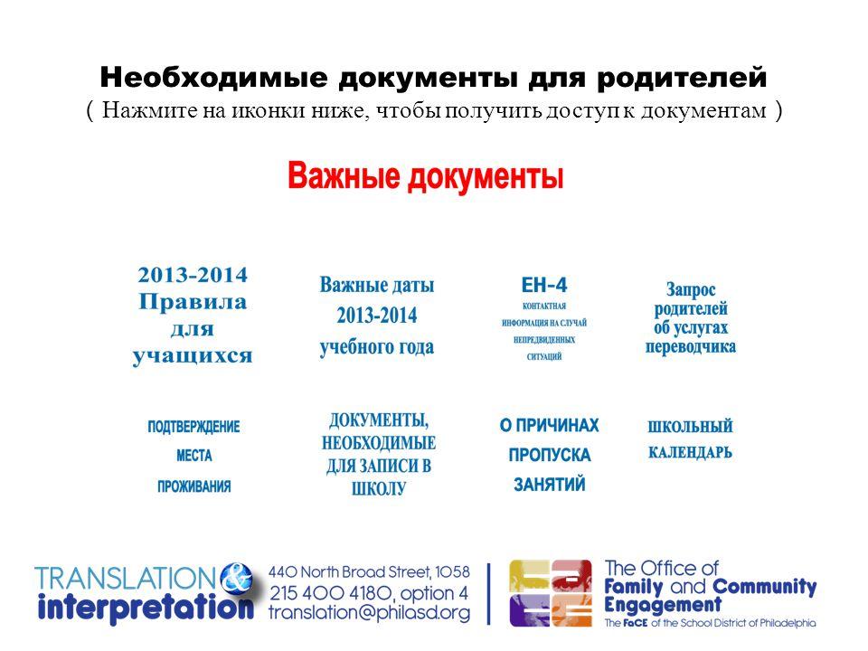 Необходимые документы для родителей ( Нажмите на иконки ниже, чтобы получить доступ к документам )