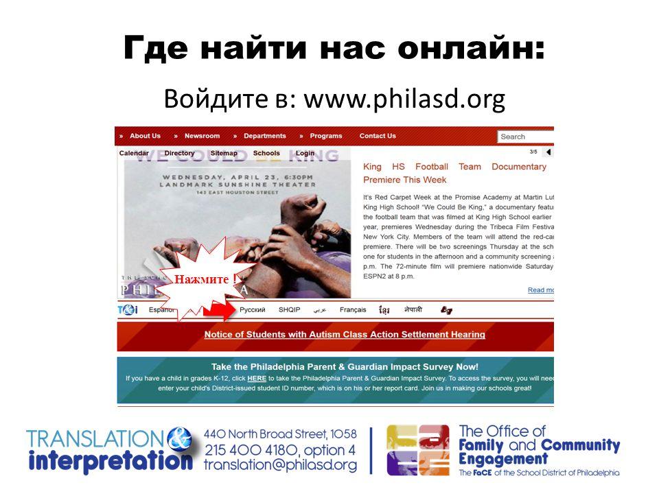 Где найти нас онлайн: Войдите в: www.philasd.org Нажмите !