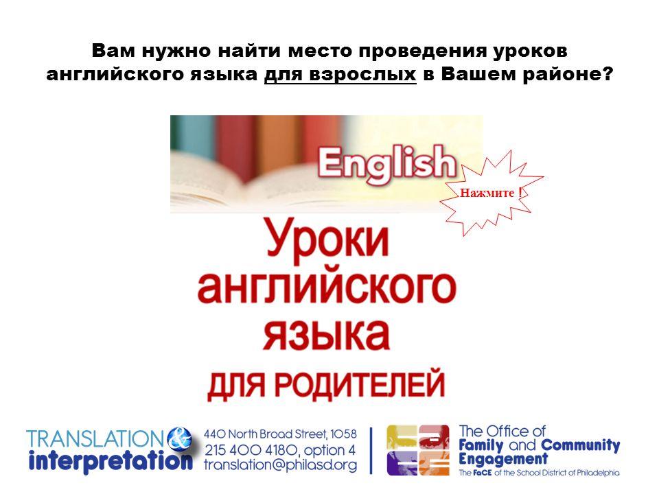 Вам нужно найти место проведения уроков английского языка для взрослых в Вашем районе Нажмите !