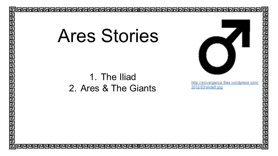 Ares Stories 1.The Iliad 2.Ares & The Giants /03/slide9.jpg