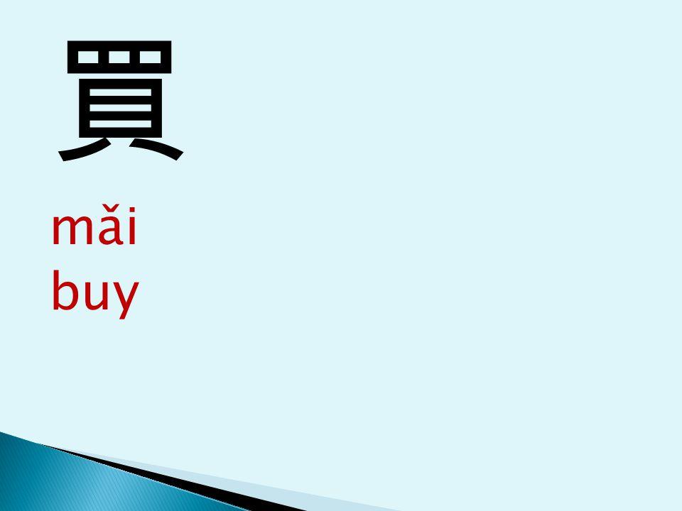 找 zhǎo To give change;